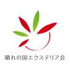 はれえく(晴れの国エクステリア会)