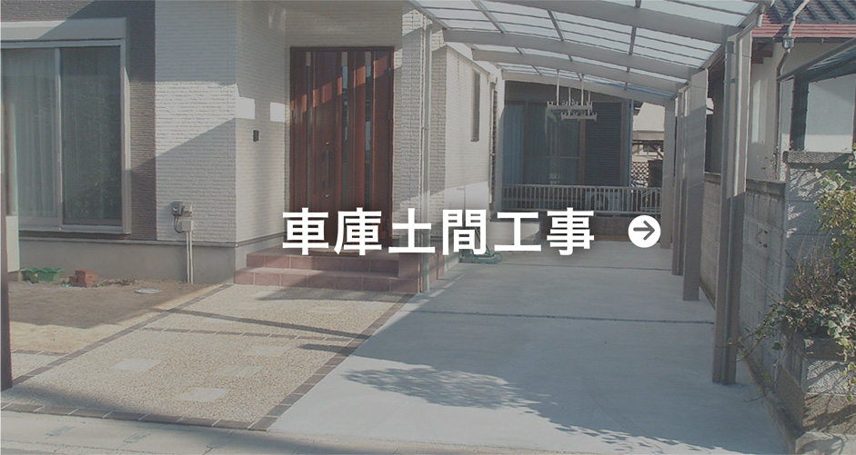 車庫土間工事