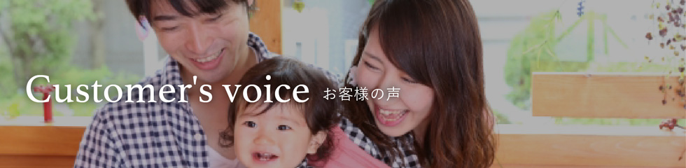 Costomer's voice お客様の声