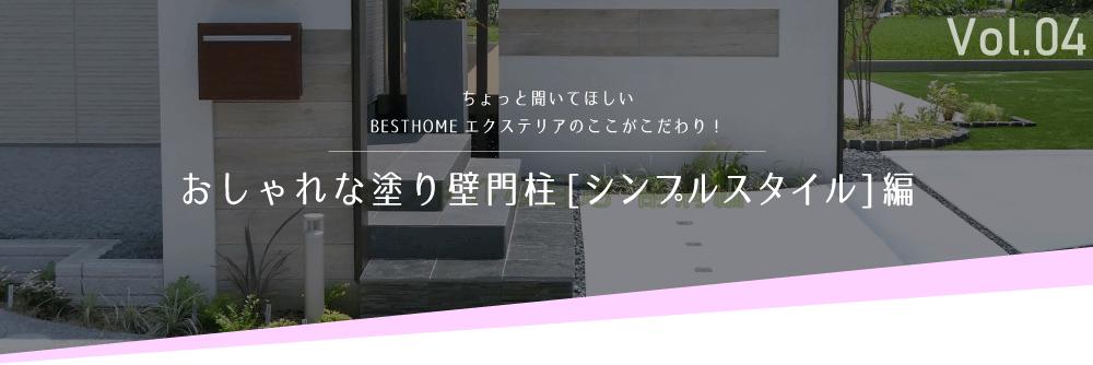 おすすめ塗り壁門柱【シンプルスタイル】|ベストホーム