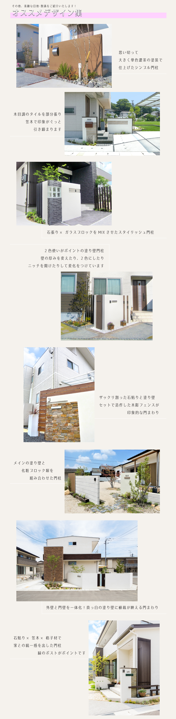 塗り壁門柱事例集|ベストホーム