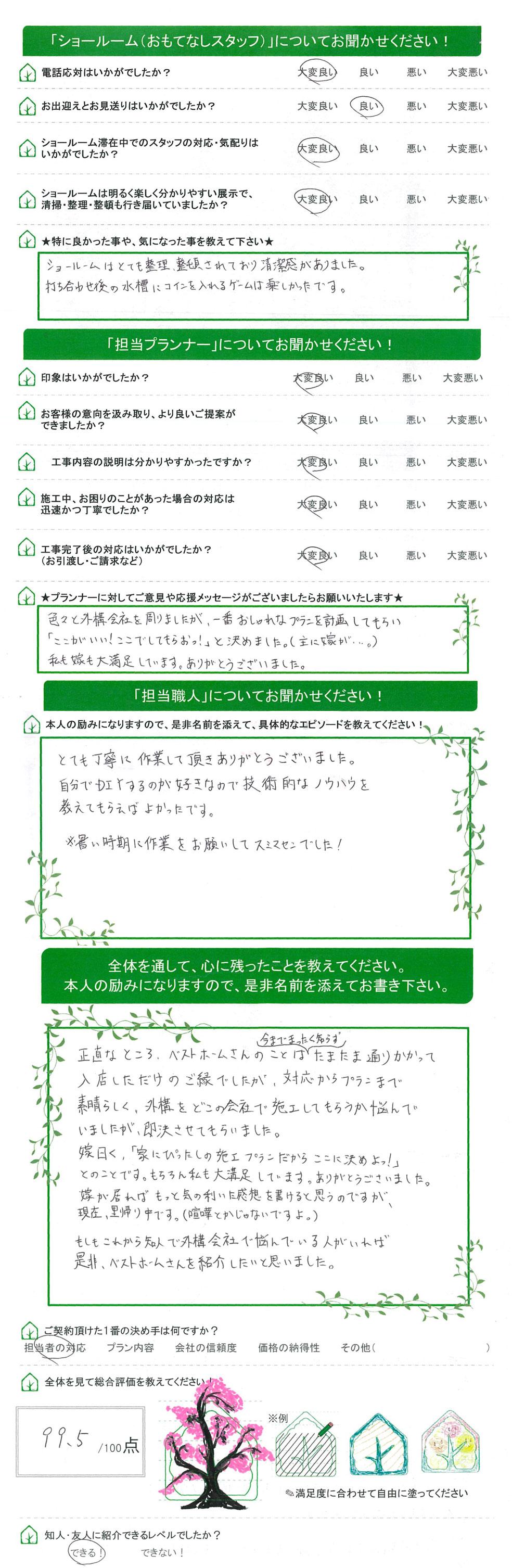 対応からプランまで素晴らしく、悩んでいましたが即決させてもらいました。 岡山県倉敷市 K様
