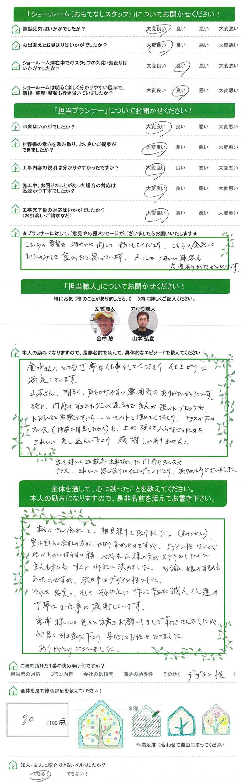 決め手はデザイン性、丁寧なお仕事に感謝しています。 岡山県邑久町 T様